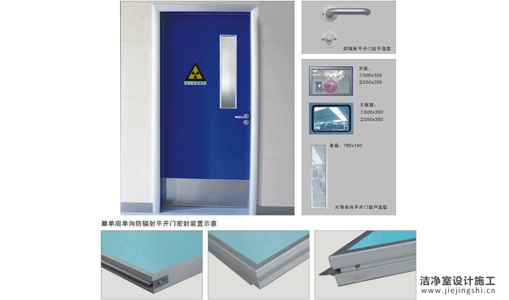 单扇单向防辐射平开门