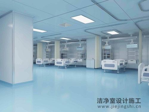 ICU病房净化装修设计